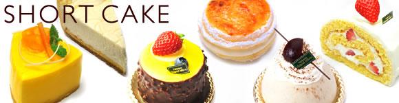 ショートケーキ/焼きジュン、グラメール