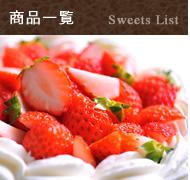 ケーキ、焼き菓子、ギフト商品一覧