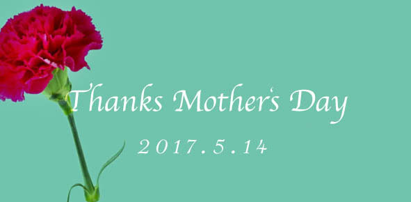2017mothersday1縮小