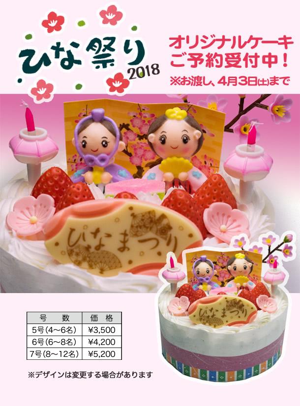 2018hinamatsuri_event