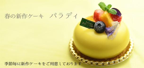 2019春の新作ケーキ パラディ