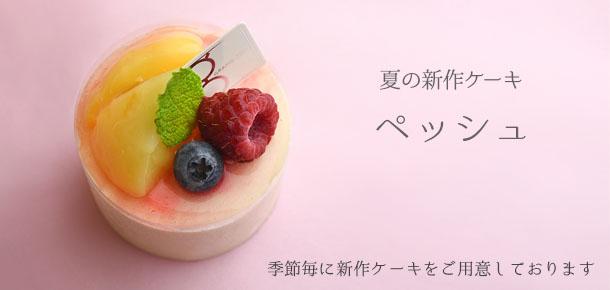 2019夏の新作ケーキ ペッシュ