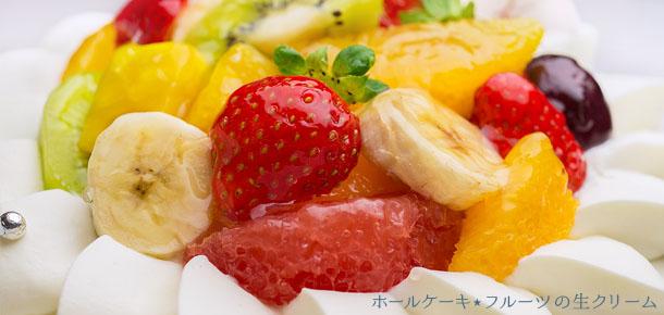フルーツのホールケーキ/パティスリーグランメール(基本)