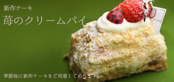 新作ケーキ1 苺のクリームパイ