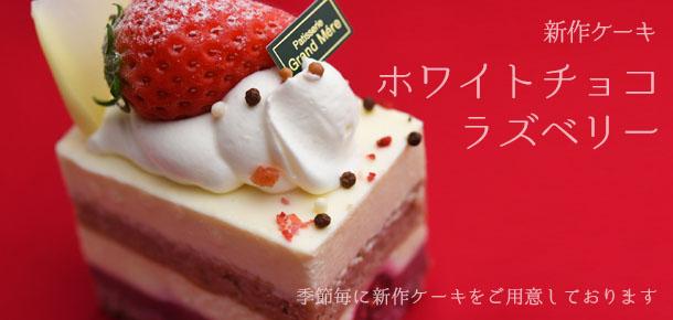 新作ケーキ2 ホワイトチョコラズベリー