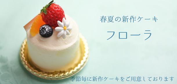 新作ケーキ3フローラ