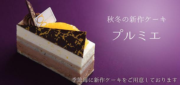 秋冬の新作ケーキ プルミエ