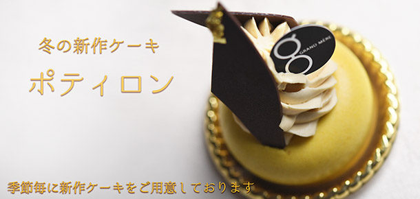 冬の新作ケーキ ポティロン